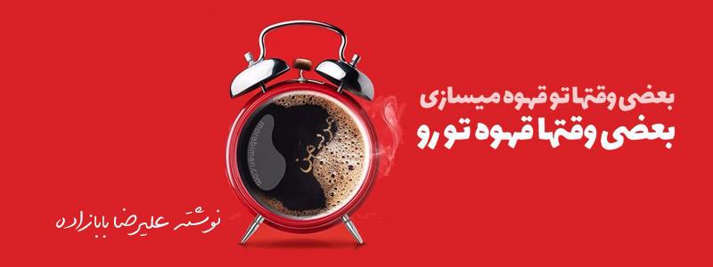 بعضی وقتها تو قهوه میسازی، بعضی وقتها قهوه تورو!